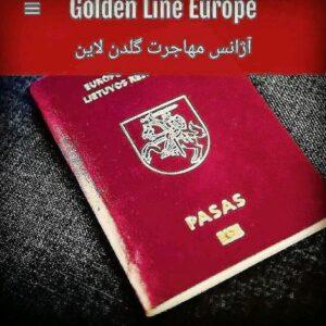 کانال Golden Line مهاجرت گلدن لاین