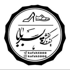 کانال ارزانسرای کفش پسر بابا ( فروشگاه بزرگ کفش مردانه زنانه بچگانه)