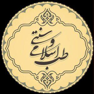 کانال طب اسلامی طب سنتی درمان بیماریهای جسم و روح