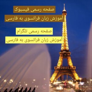 کانال آموزش زبان فرانسوی به فارسی