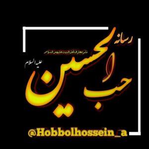 کانال رسانه حب الحسین عَلیه السَّلام