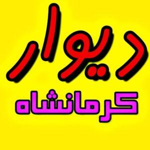 کانال دیوار استان کرمانشاه
