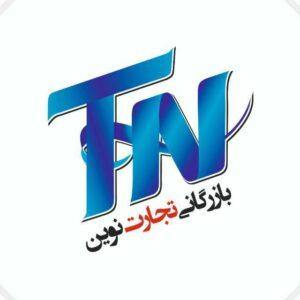 کانال بازرگانی تجارت نوین (موسوی)