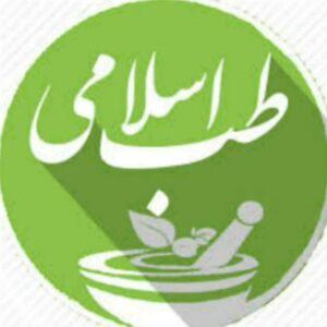 کانال طب اسلامی | طب برتر