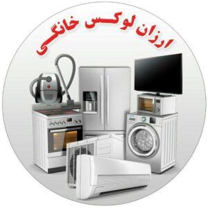 کانال ارزان لوکس خانگی صالحزاده