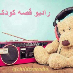 کانال رادیو قصه کودک