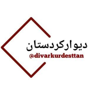 کانال دیوار کردستان