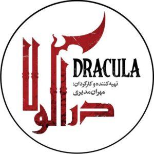 کانال رسمی سریال دراکولا
