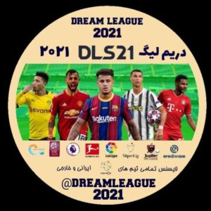کانال Dream League 2021