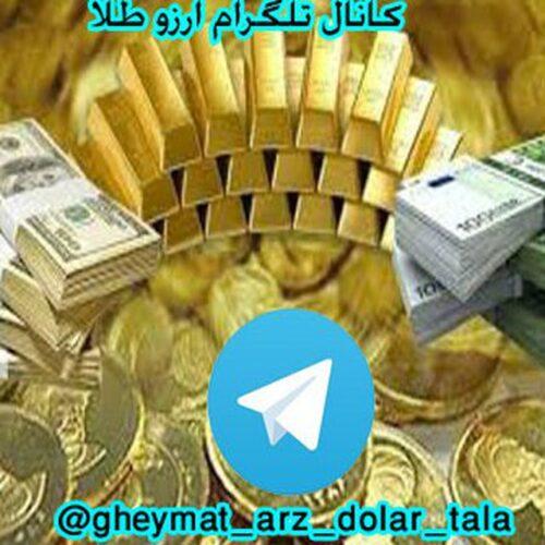 کانال تلگرام قیمت لحظه ای دلار؛کانال تلگرام نرخ ارز و طلا