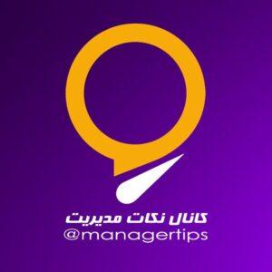 کانال نکات مدیریت