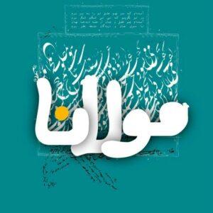 کانال 🔹 مولانا 🔹
