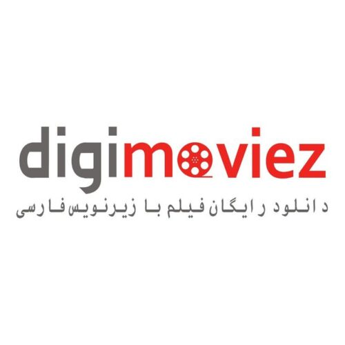 کانال دیجی موویز   DigiMoviez