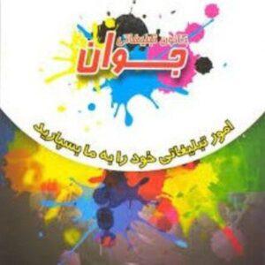 کانال Young Channel