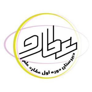 کانال دبیرستان پسرانه عطارد علم