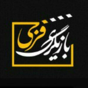 کانال bazigari_faraji (بازیگری_فرجی)
