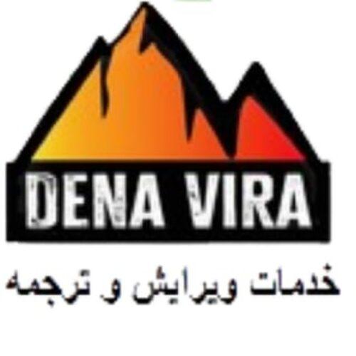 کانال DENAVIRA خدمات ویرایش و ترجمه