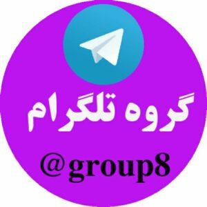 گروه تلگرام شیراز اصفهان و…