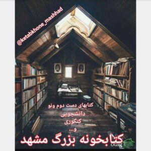 کانال کتابخونه بزرگ مشهد