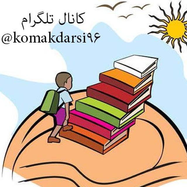 کانال فروش کتاب های کمک درسی با تخفیف ویژه