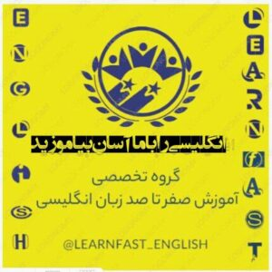 کانال آموزش سریع زبان انگلیسی