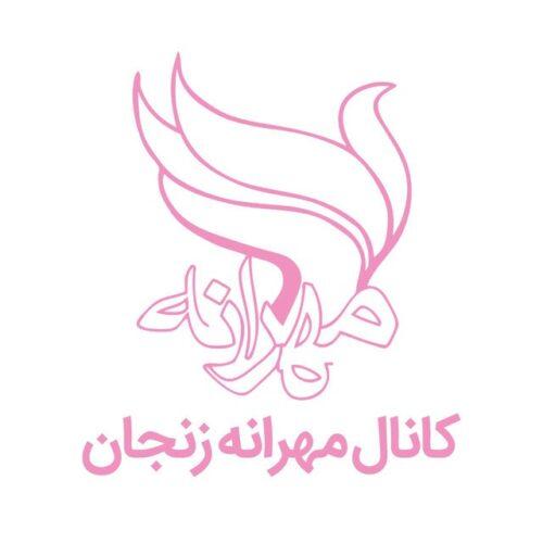 کانال انجمن حمایت از بیماران مبتلا به سرطان مهرانه زنجان