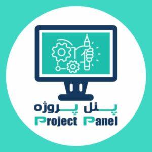 کانال Project Panel