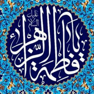 کانال حضرت فاطمه زهرا