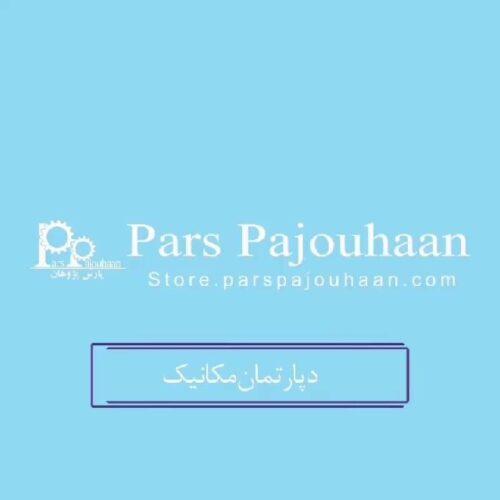 کانال Mechanical parspajouhaan