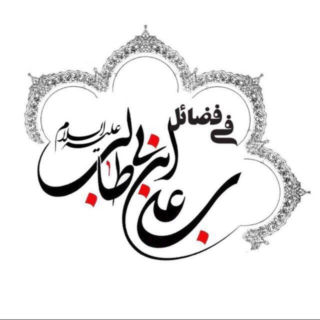 کانال فی فضائل علی بن ابیطالب علیه السلام