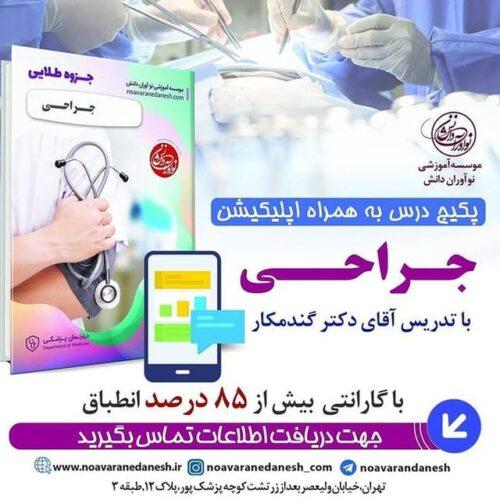 کانال جراحی رزیدنتی آزمون ۹۸