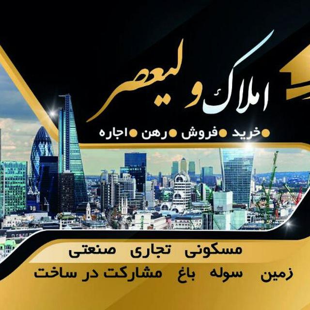 کانال املاک ولیعصر(اسلامشهر)