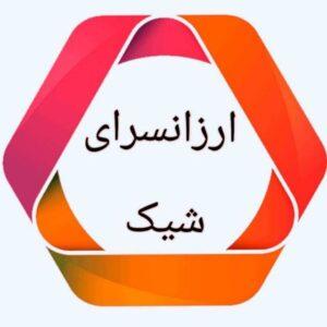 کانال ارزانسرای شیک (ساعت مچی)