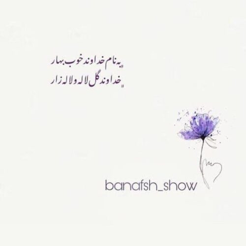 کانال banafsh_show💜