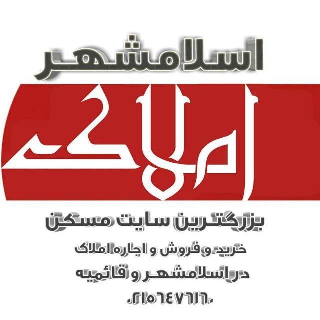 کانال اسلامشهر املاک