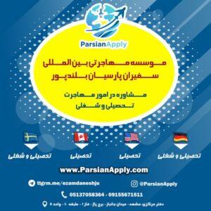 کانال موسسه مهاجرتی پارسیان بلندپور