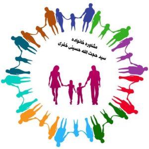 کانال مشاوره _مشاورخانواده _حسینی خفری