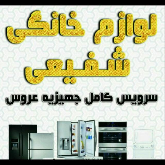 کانال لوازم خانگی شفیعی(جهیزیه کامل عروس)