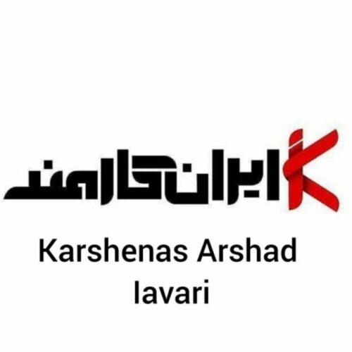 کانال شرکت ایران کارمند