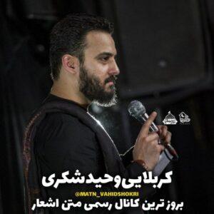 کانال متن اشعار کربلایی وحید شکری