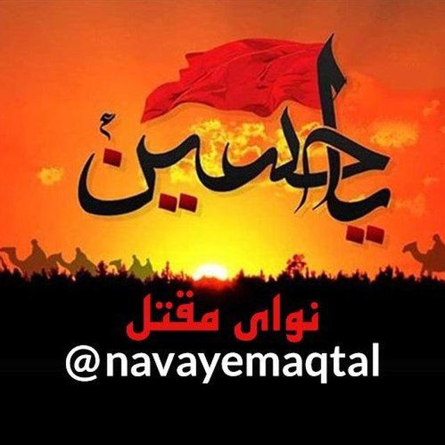 کانال نوای مقتل