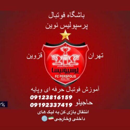 کانال باشگاه فوتبال پرسپولیس نوین