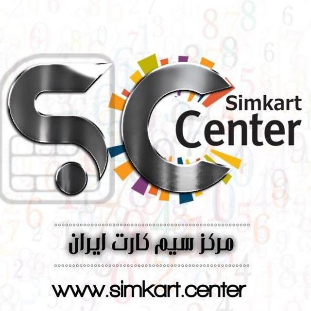 کانال مرکز سیمکارت ایران
