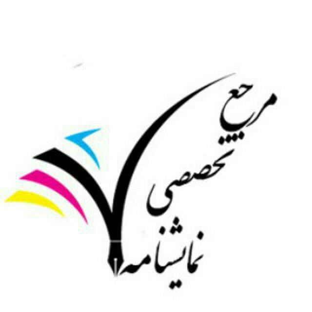 کانال مرجع تخصصی نمایشنامه