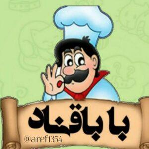 کانال شیرینی باباقناد