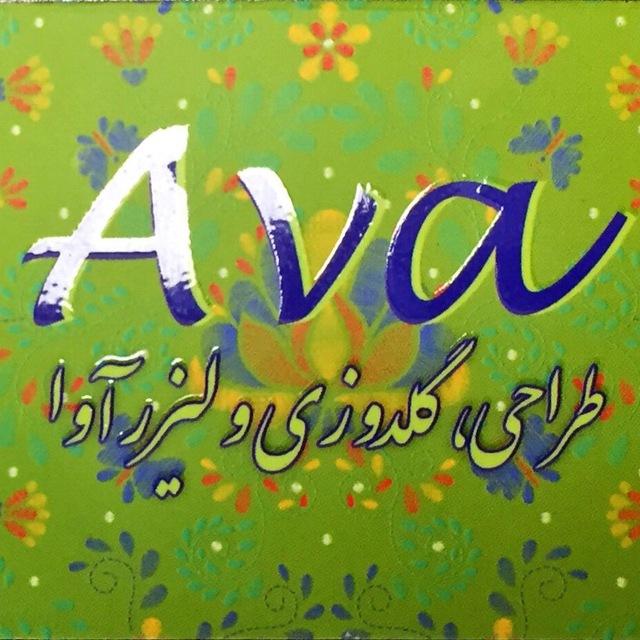 کانال AVA group