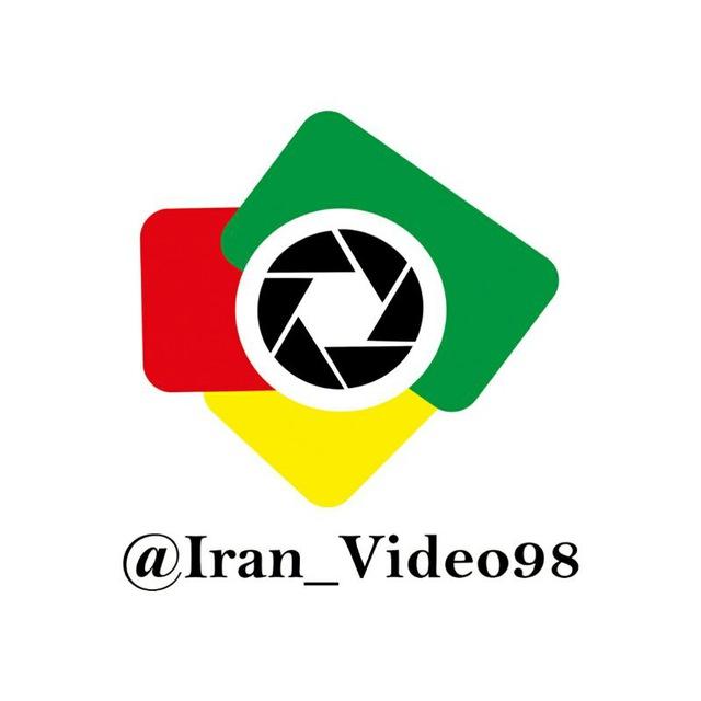 کانال Iran_Video98