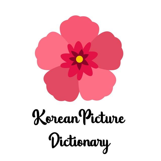 کانال Korean Picture Dictionary 🇰🇷🇮🇷