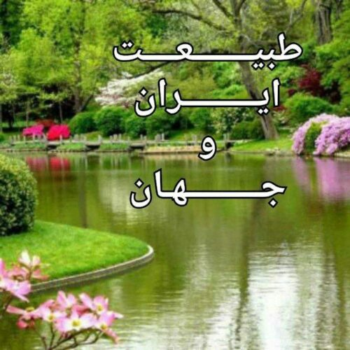 کانال طبیعت زیبای ایران و جهان
