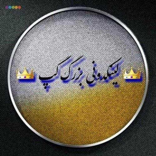 کانال لینکدونی تهران شیراز اصفهان